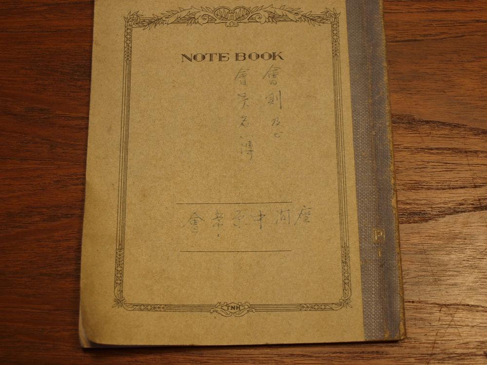 仏壇から出てきた昭和初期の常会(自治会)の帳面。座間中原と書かれている。