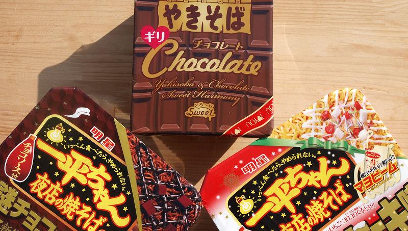 【激マズ】バレンタインにもおすすめ!!「チョコ味系 カップ焼きそば」