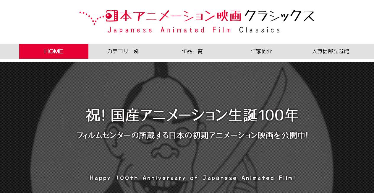 100年前のアニメが見れる!日本アニメーション映画クラシックス