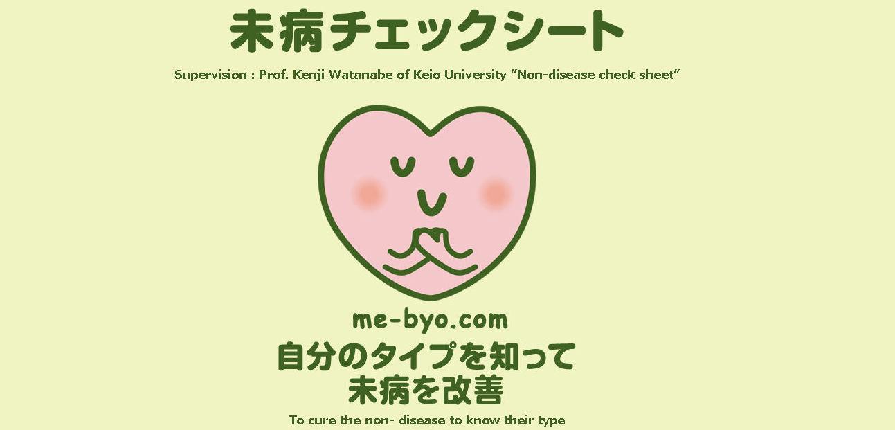 病気になる前に!神奈川県の未病チェックシートをやってみよう!