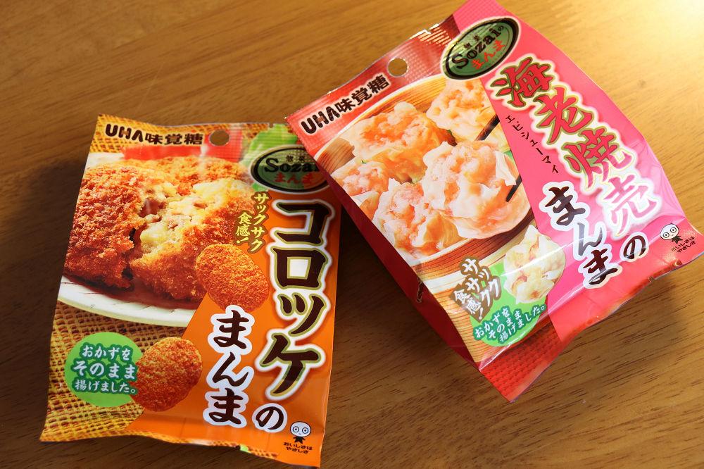 これは予想外のコロッケ感!「Sozaiのまんまコロッケ」を食べてみた