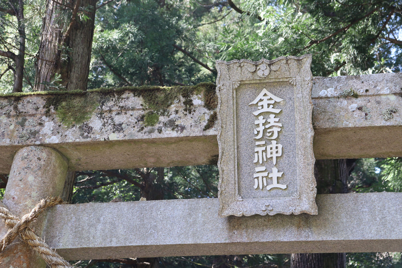 日本一縁起のいい名前の神社「金持神社」へ行ってきた!