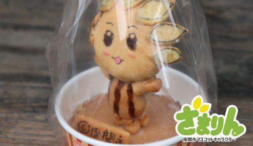 ずずなし通信×地域コラボ企画!モンシェリー様「ざまりんクッキー」6月発売!